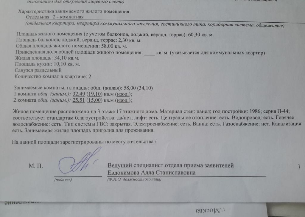 Продажа двухкомнатной квартиры Москва, метро Красногвардейская, Гурьевский проезд 31к1, цена 9800000 рублей, 2020 год объявление №399135 на megabaz.ru