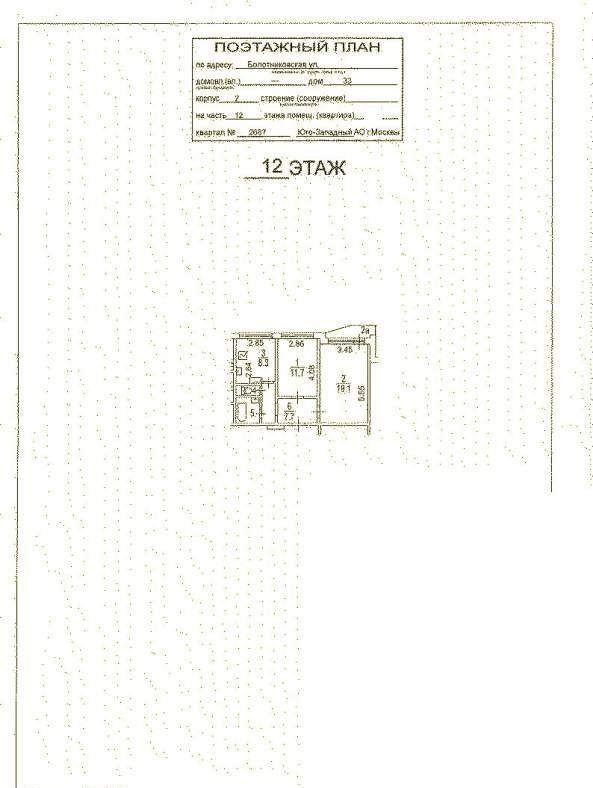 Продажа двухкомнатной квартиры Москва, метро Каховская, Болотниковская улица 33к2, цена 7440050 рублей, 2020 год объявление №397125 на megabaz.ru