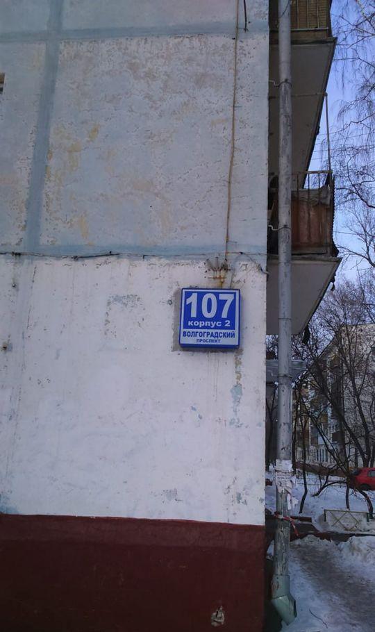 Продажа однокомнатной квартиры Москва, метро Кузьминки, Волгоградский проспект 107к2, цена 6500000 рублей, 2020 год объявление №397676 на megabaz.ru