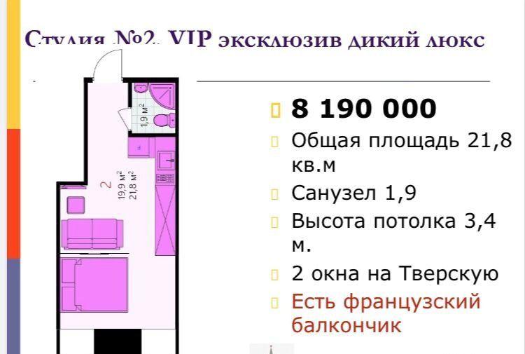 Продажа студии Москва, метро Маяковская, Тверская улица 27с1, цена 8190000 рублей, 2020 год объявление №407440 на megabaz.ru