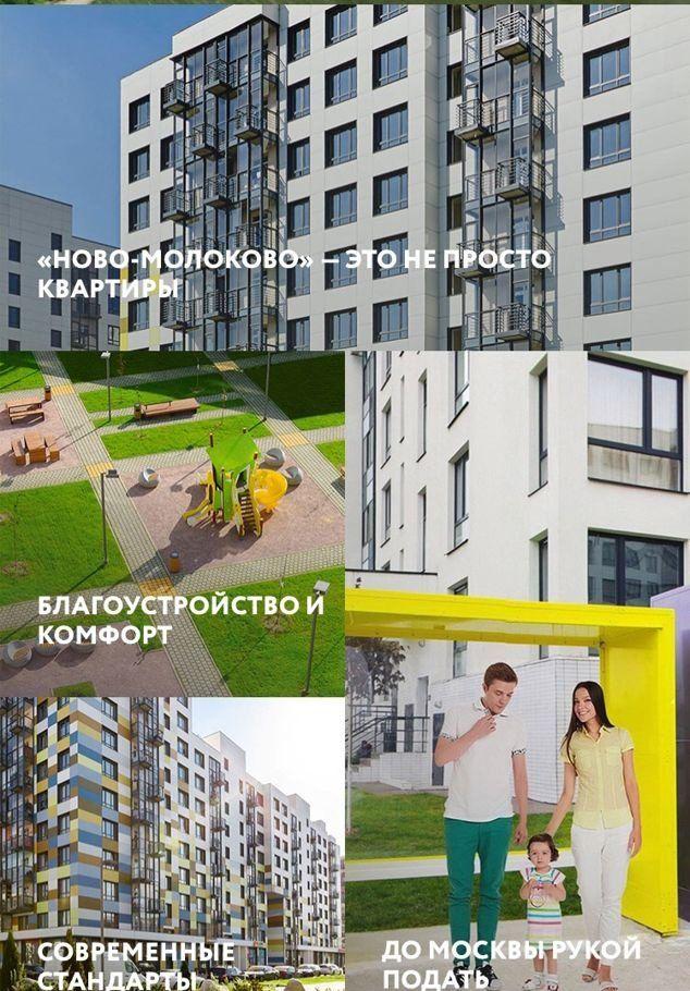 Продажа однокомнатной квартиры село Молоково, Ново-Молоковский бульвар 8, цена 3530000 рублей, 2020 год объявление №427297 на megabaz.ru