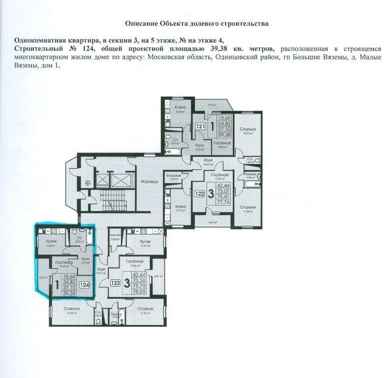 Продажа однокомнатной квартиры деревня Малые Вязёмы, цена 2600000 рублей, 2020 год объявление №407671 на megabaz.ru