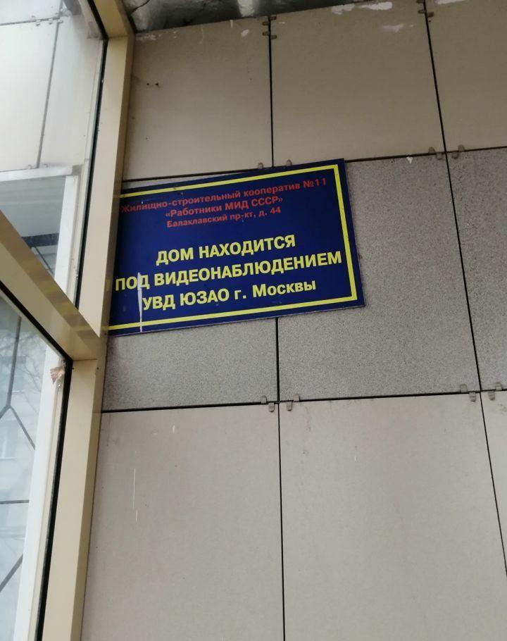 Продажа трёхкомнатной квартиры Москва, метро Севастопольская, Балаклавский проспект 44, цена 9990000 рублей, 2020 год объявление №423056 на megabaz.ru