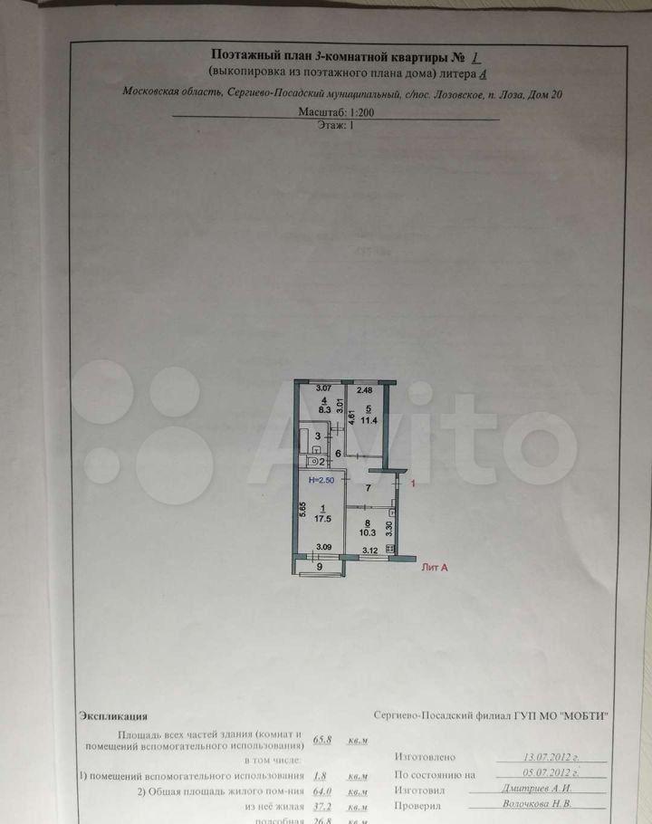 Продажа трёхкомнатной квартиры поселок Лоза, Южная улица 20, цена 2997000 рублей, 2021 год объявление №554490 на megabaz.ru