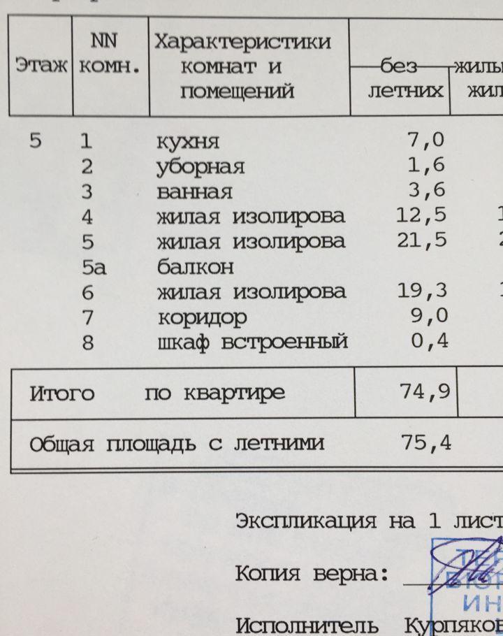 Продажа трёхкомнатной квартиры Москва, метро Краснопресненская, Волков переулок 7-9с2, цена 20000000 рублей, 2021 год объявление №372899 на megabaz.ru