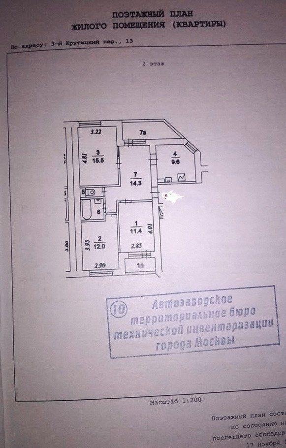 Продажа трёхкомнатной квартиры Москва, метро Пролетарская, 3-й Крутицкий переулок 13, цена 16000000 рублей, 2020 год объявление №354684 на megabaz.ru