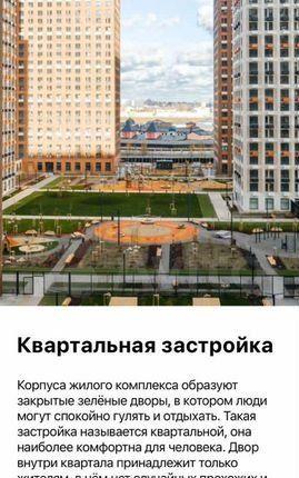 Продажа двухкомнатной квартиры Котельники, цена 8000000 рублей, 2021 год объявление №577867 на megabaz.ru