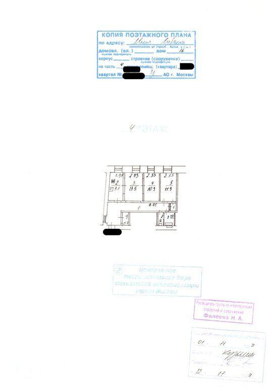 Продажа трёхкомнатной квартиры Москва, метро Тургеневская, улица Малая Лубянка 16, цена 29600000 рублей, 2021 год объявление №572209 на megabaz.ru