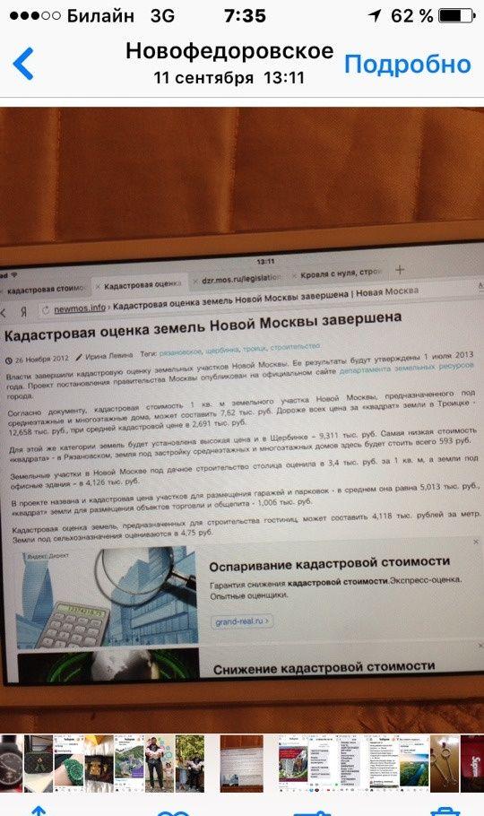 Продажа дома деревня Селятино, цена 20000000 рублей, 2020 год объявление №397051 на megabaz.ru