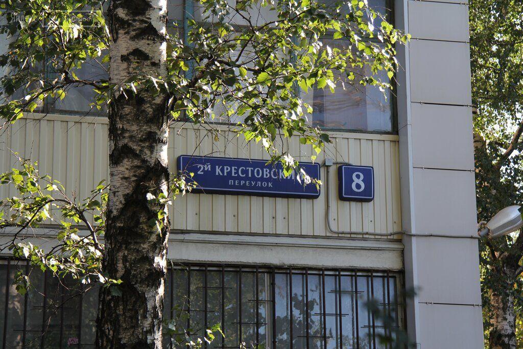 Продажа трёхкомнатной квартиры Москва, метро Рижская, 2-й Крестовский переулок 8, цена 14800000 рублей, 2020 год объявление №433375 на megabaz.ru