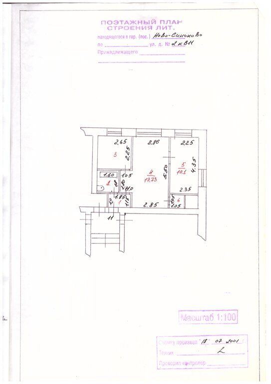 Продажа двухкомнатной квартиры поселок Новосиньково, цена 2000000 рублей, 2020 год объявление №488051 на megabaz.ru