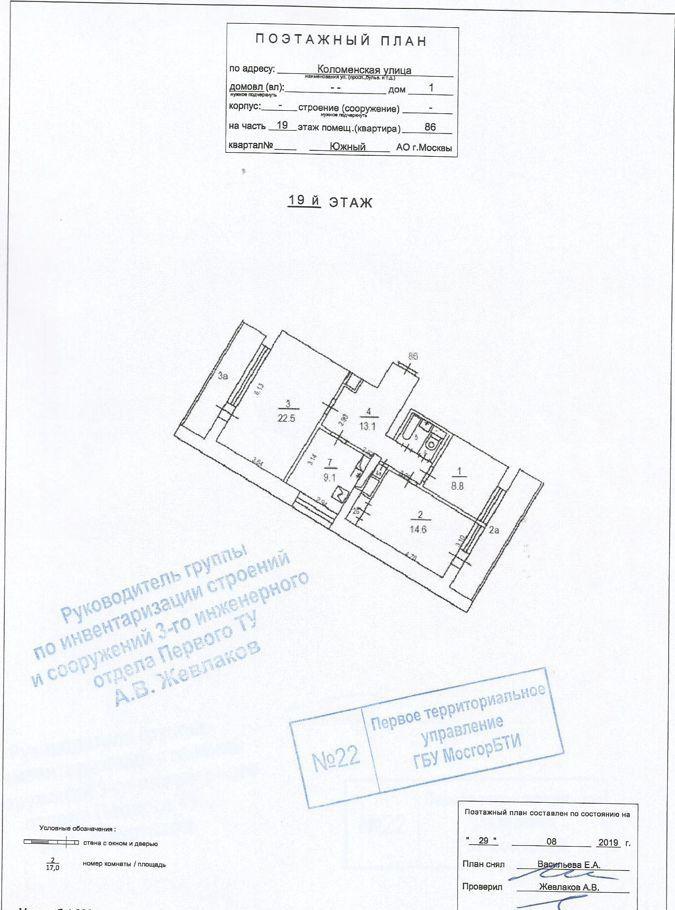 Продажа трёхкомнатной квартиры Москва, метро Печатники, Коломенская улица 1, цена 13950000 рублей, 2020 год объявление №440155 на megabaz.ru