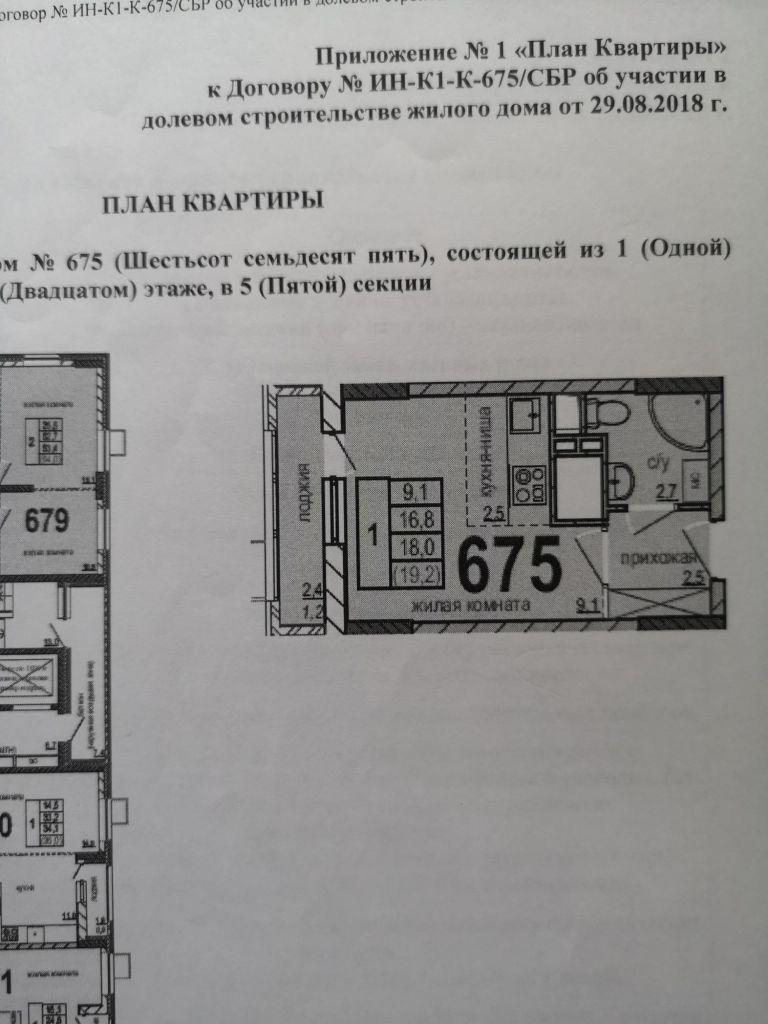 Продажа студии рабочий поселок Новоивановское, Западная улица с100, цена 3510000 рублей, 2021 год объявление №423050 на megabaz.ru
