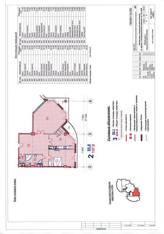 Продажа трёхкомнатной квартиры Москва, метро Достоевская, 2-й Щемиловский переулок 5А, цена 64000000 рублей, 2020 год объявление №441759 на megabaz.ru