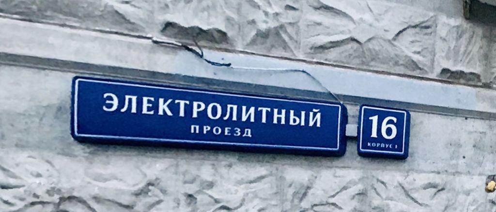 Продажа двухкомнатной квартиры Москва, метро Нагорная, Электролитный проезд 16к1, цена 15800000 рублей, 2020 год объявление №444279 на megabaz.ru