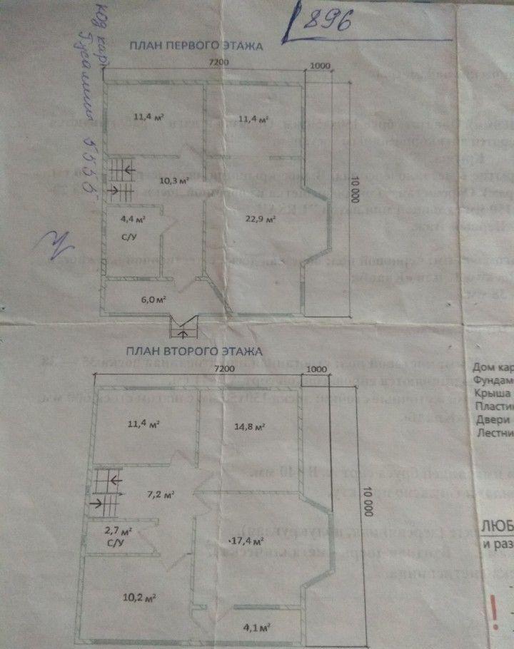 Продажа дома деревня Большие Жеребцы, цена 7500000 рублей, 2021 год объявление №445078 на megabaz.ru