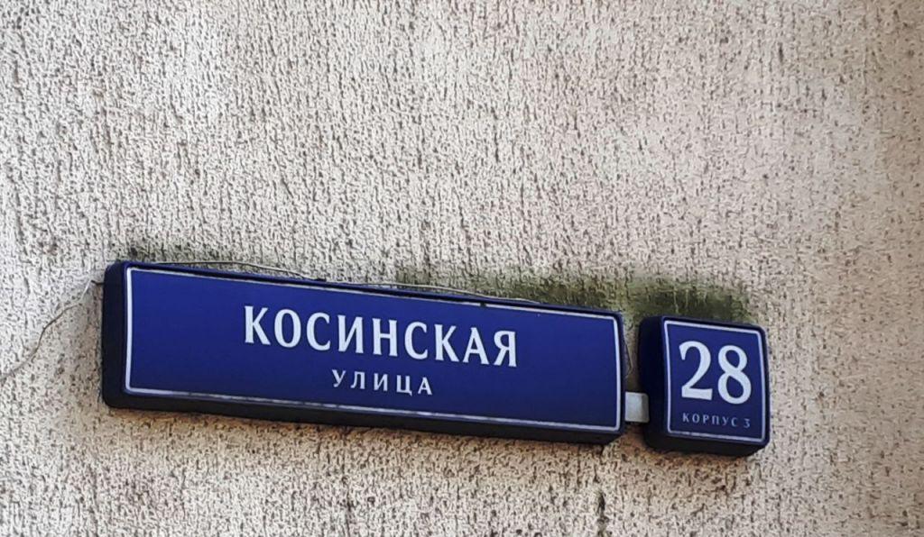 Продажа однокомнатной квартиры Москва, метро Выхино, Косинская улица 28к3, цена 6700000 рублей, 2020 год объявление №503907 на megabaz.ru