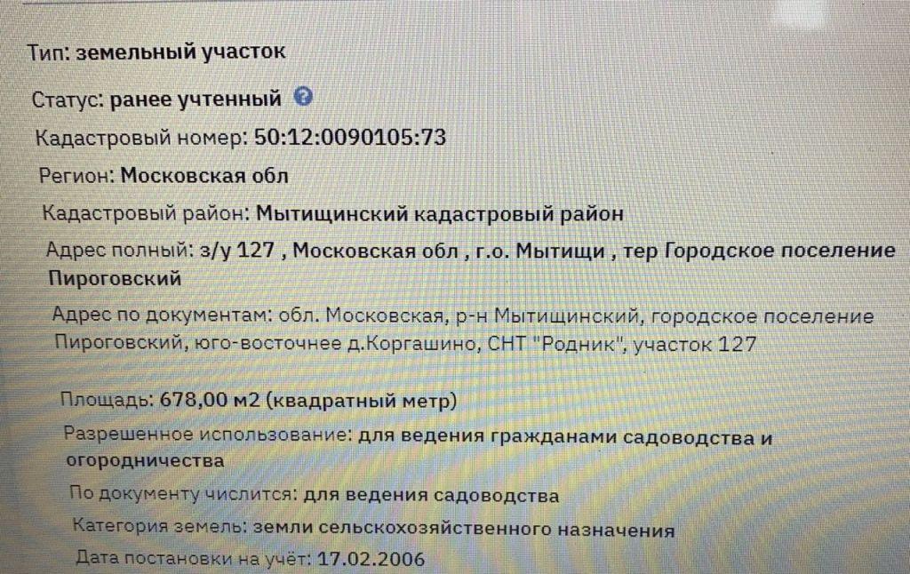 Продажа дома садовое товарищество Родник, Светлая улица, цена 4950000 рублей, 2020 год объявление №474012 на megabaz.ru