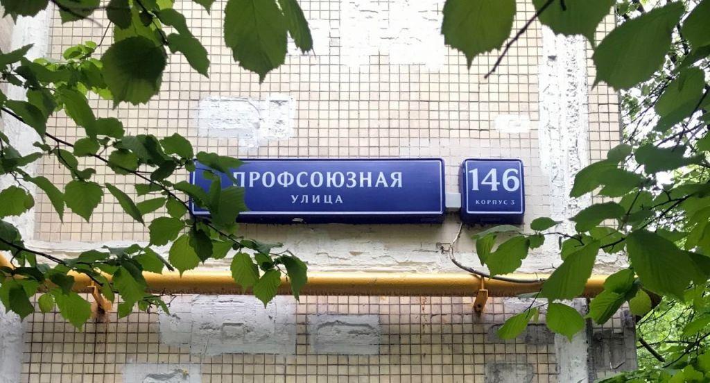 Продажа двухкомнатной квартиры Москва, метро Теплый Стан, Профсоюзная улица 146к3, цена 7900000 рублей, 2020 год объявление №447636 на megabaz.ru
