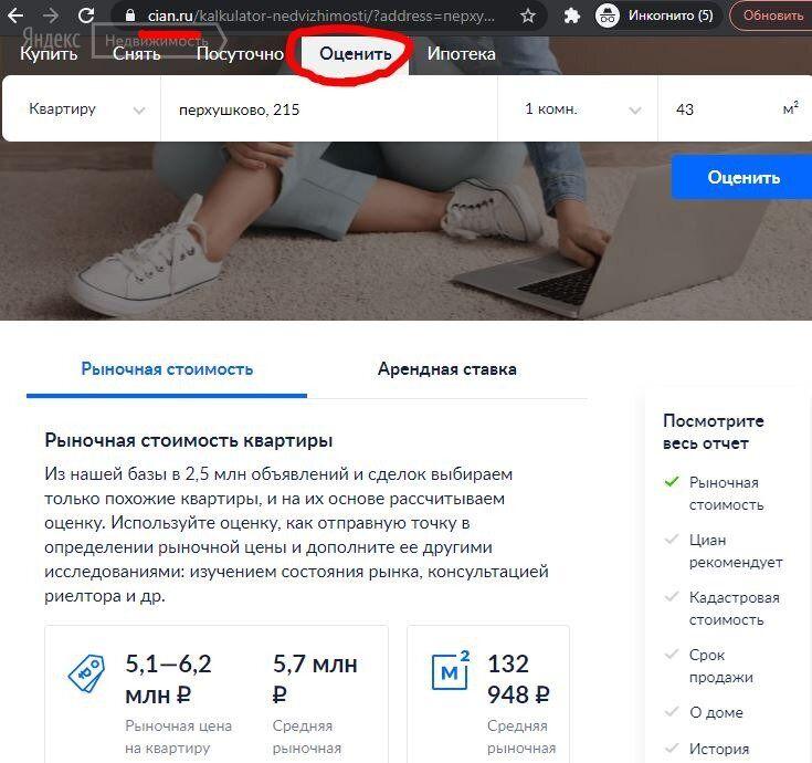Продажа однокомнатной квартиры село Перхушково, цена 5000000 рублей, 2021 год объявление №558048 на megabaz.ru