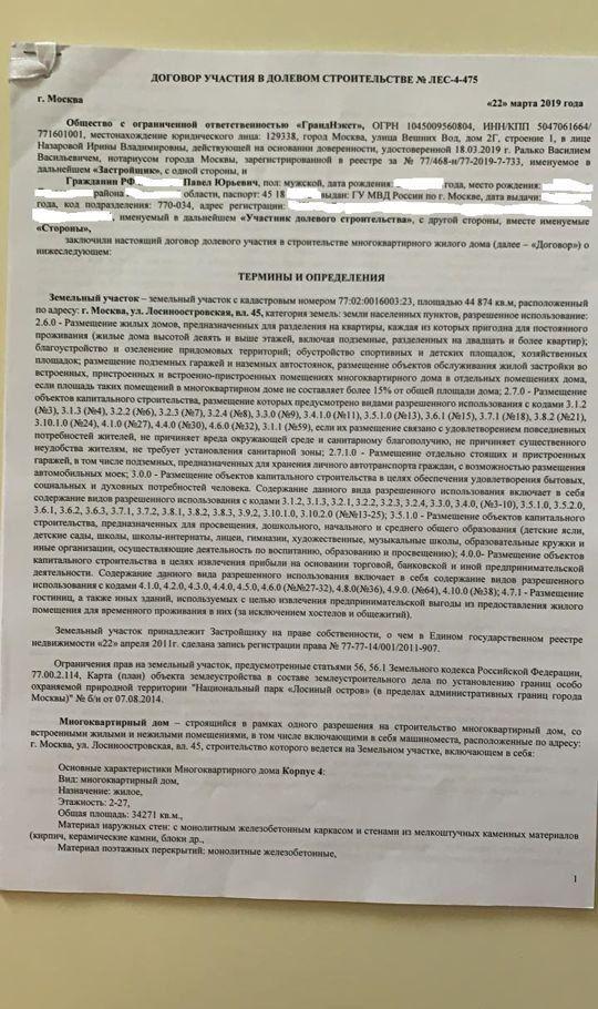 Продажа однокомнатной квартиры Москва, метро Свиблово, Лосиноостровская улица 45к4, цена 3999000 рублей, 2021 год объявление №449099 на megabaz.ru