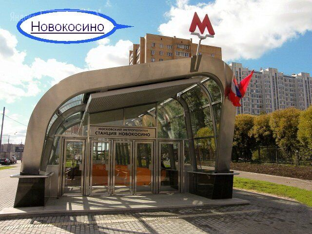 Продажа однокомнатной квартиры Реутов, метро Новокосино, цена 6250000 рублей, 2020 год объявление №449498 на megabaz.ru