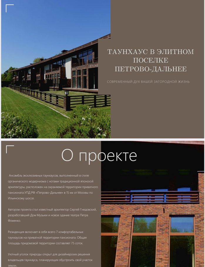 Аренда дома село Петрово-Дальнее, цена 800000 рублей, 2021 год объявление №1142425 на megabaz.ru