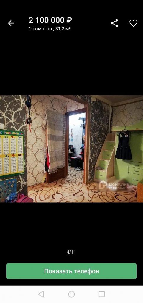 Продажа однокомнатной квартиры Серпухов, улица Космонавтов 19, цена 2100000 рублей, 2020 год объявление №507215 на megabaz.ru