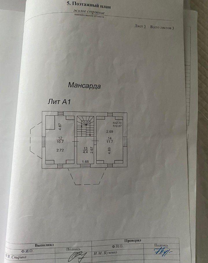Продажа дома деревня Еремино, цена 4000000 рублей, 2021 год объявление №437556 на megabaz.ru