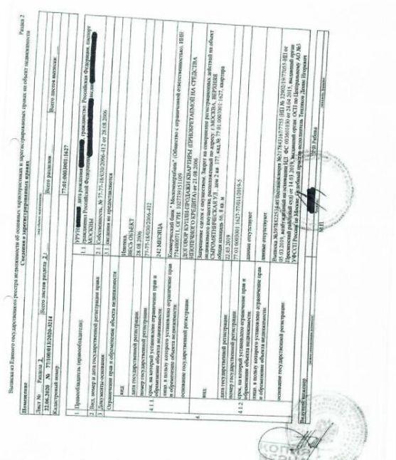 Продажа трёхкомнатной квартиры Москва, метро Чкаловская, Верхняя Сыромятническая улица 2, цена 12905000 рублей, 2020 год объявление №477284 на megabaz.ru