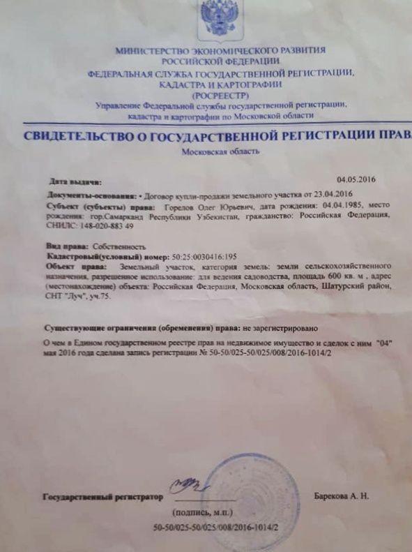 Продажа дома садовое товарищество Луч, цена 270000 рублей, 2020 год объявление №440530 на megabaz.ru