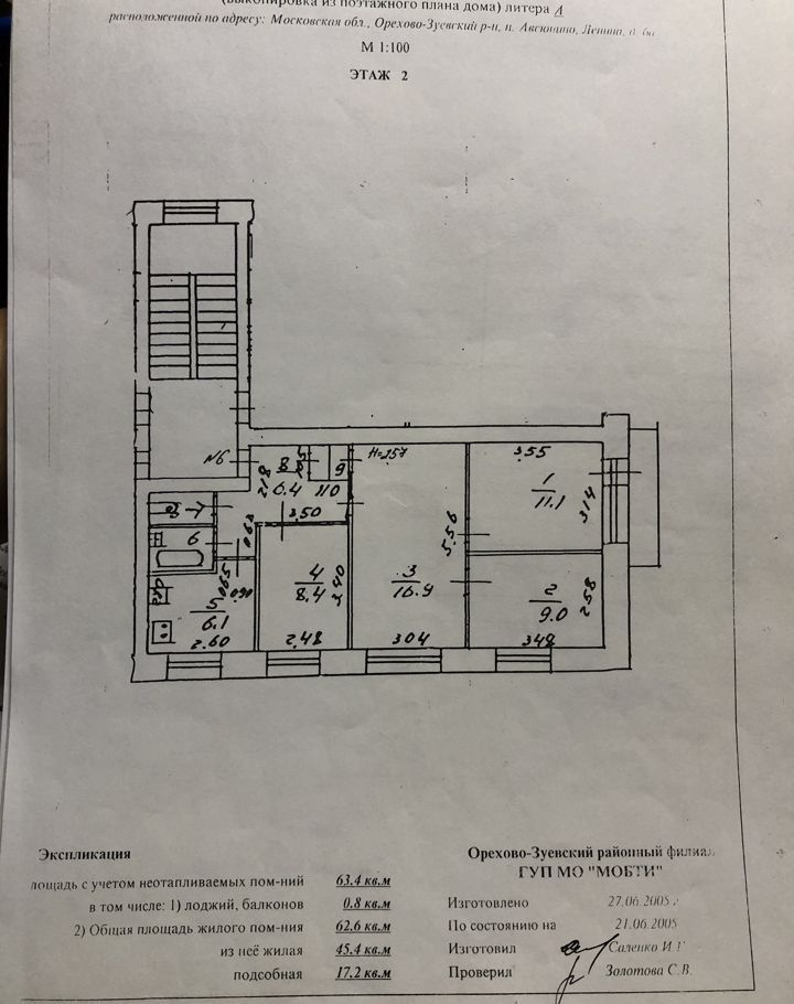 Продажа четырёхкомнатной квартиры поселок Авсюнино, улица Ленина 6А, цена 2500000 рублей, 2021 год объявление №530945 на megabaz.ru