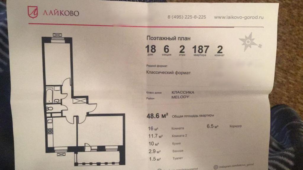 Продажа двухкомнатной квартиры село Лайково, цена 4200000 рублей, 2021 год объявление №502494 на megabaz.ru