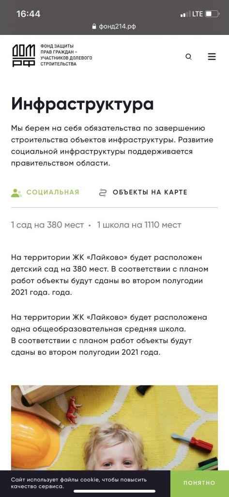 Продажа двухкомнатной квартиры село Лайково, цена 4200000 рублей, 2020 год объявление №502494 на megabaz.ru