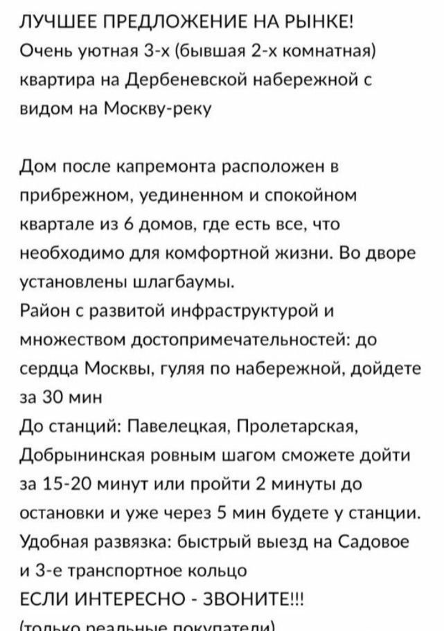 Продажа трёхкомнатной квартиры Москва, метро Пролетарская, Дербеневская набережная 11А, цена 11999999 рублей, 2020 год объявление №492142 на megabaz.ru