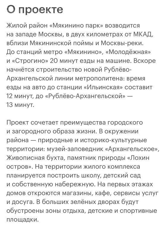 Продажа двухкомнатной квартиры Москва, метро Строгино, цена 8300000 рублей, 2020 год объявление №506290 на megabaz.ru