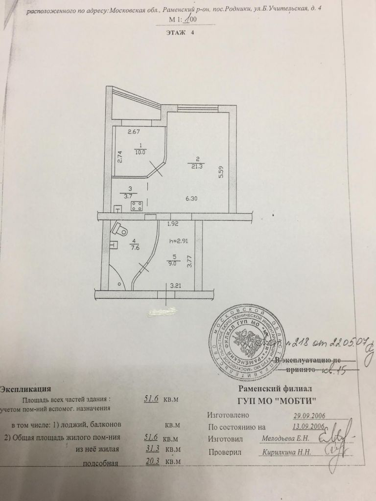 Продажа двухкомнатной квартиры посёлок городского типа Родники, Большая Учительская улица 4, цена 4500000 рублей, 2021 год объявление №363259 на megabaz.ru