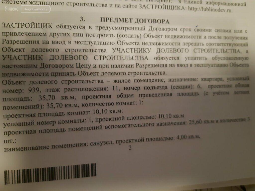 Продажа однокомнатной квартиры Москва, метро Братиславская, Люблинская улица 72к2, цена 9150000 рублей, 2021 год объявление №541052 на megabaz.ru