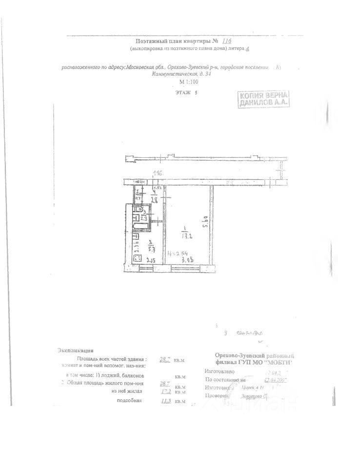 Продажа однокомнатной квартиры Куровское, Коммунистическая улица 34, цена 1700000 рублей, 2021 год объявление №651946 на megabaz.ru