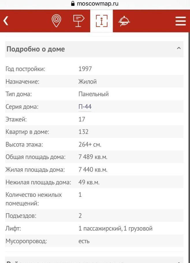 Продажа двухкомнатной квартиры Москва, метро Молодежная, улица Кутузова 6, цена 10900000 рублей, 2020 год объявление №507595 на megabaz.ru