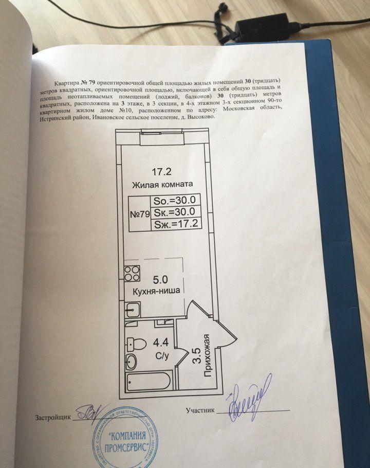 Продажа студии деревня Высоково, цена 2700000 рублей, 2020 год объявление №443321 на megabaz.ru