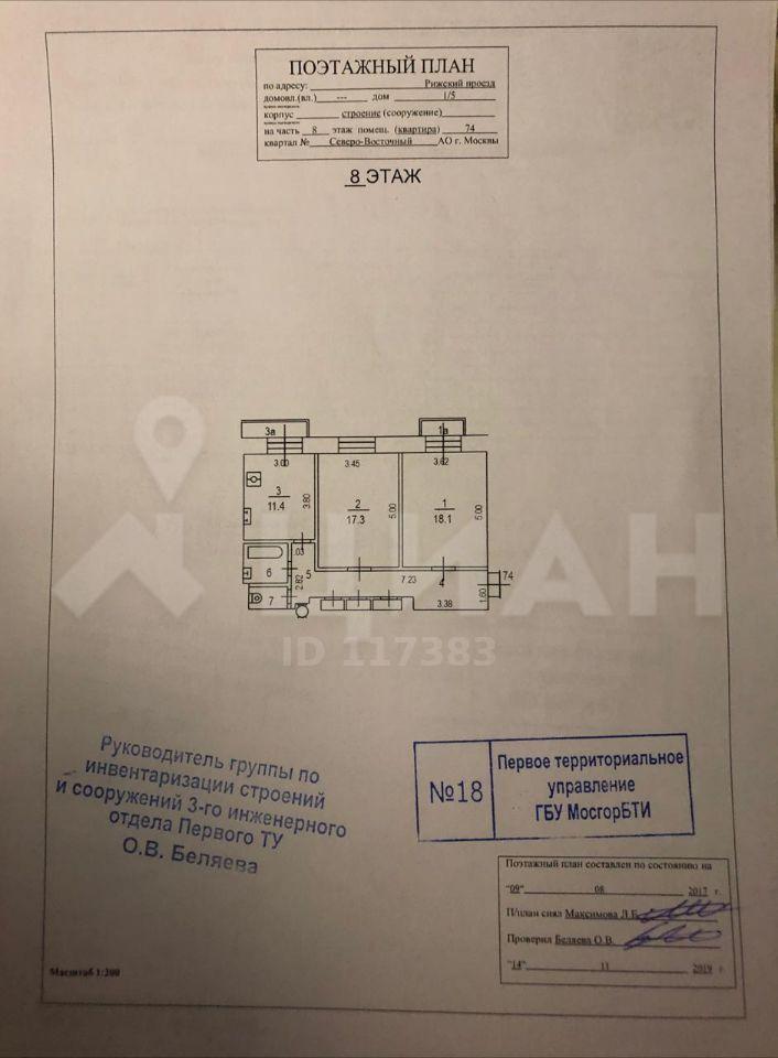 Продажа двухкомнатной квартиры Москва, метро Алексеевская, Рижский проезд 1/5, цена 14950000 рублей, 2020 год объявление №435327 на megabaz.ru