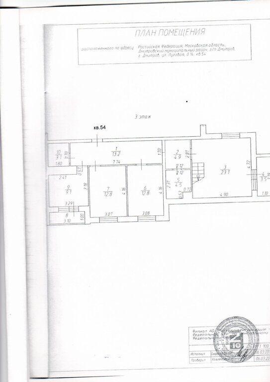 Продажа пятикомнатной квартиры Дмитров, Луговая улица 14, цена 8500000 рублей, 2021 год объявление №634417 на megabaz.ru