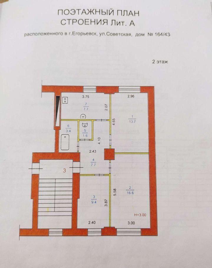 Продажа комнаты Егорьевск, Советская улица 164/43, цена 720000 рублей, 2020 год объявление №505611 на megabaz.ru