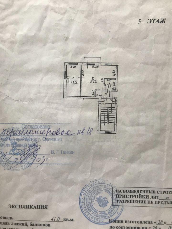 Продажа двухкомнатной квартиры рабочий поселок Новоивановское, улица Мичурина 3, цена 5800000 рублей, 2021 год объявление №495382 на megabaz.ru