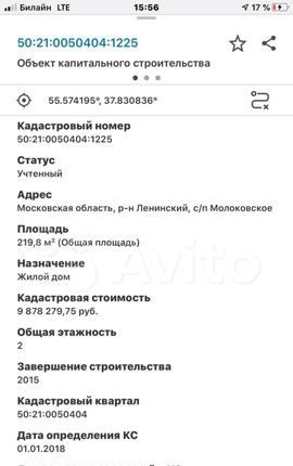 Продажа дома ДНТ Солнечный Остров, Зелёная улица, цена 5300000 рублей, 2021 год объявление №541422 на megabaz.ru