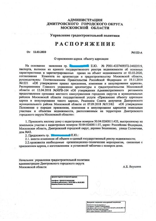 Продажа дома Москва, Солнечная улица, цена 1800000 рублей, 2021 год объявление №594216 на megabaz.ru