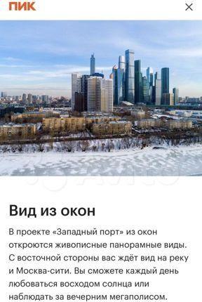 Продажа трёхкомнатной квартиры Москва, метро Фили, цена 23450000 рублей, 2021 год объявление №542564 на megabaz.ru