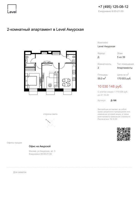 Продажа двухкомнатной квартиры Москва, метро Черкизовская, Амурская улица 1Ак5, цена 9350000 рублей, 2021 год объявление №522078 на megabaz.ru