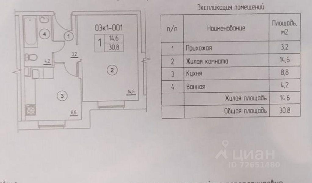 Продажа однокомнатной квартиры Химки, метро Речной вокзал, Набережный проезд 2к1, цена 5400000 рублей, 2021 год объявление №616907 на megabaz.ru